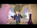 Королевская Академия / Regal Academy - 13 серия
