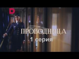Проводница 1 серия ( Мелодрама ) от 2.05.2017