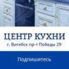 Центр кухни ЗОВ Витебск пр-т Победы 29