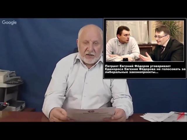 Как Федоров голосовал за передачу ЦБ РФ американцам