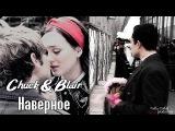 Chuck & Blair Наверное (Happy b-day Julia and Ksenia)