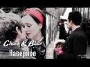 Chuck Blair Наверное (Happy b-day Julia and Ksenia)