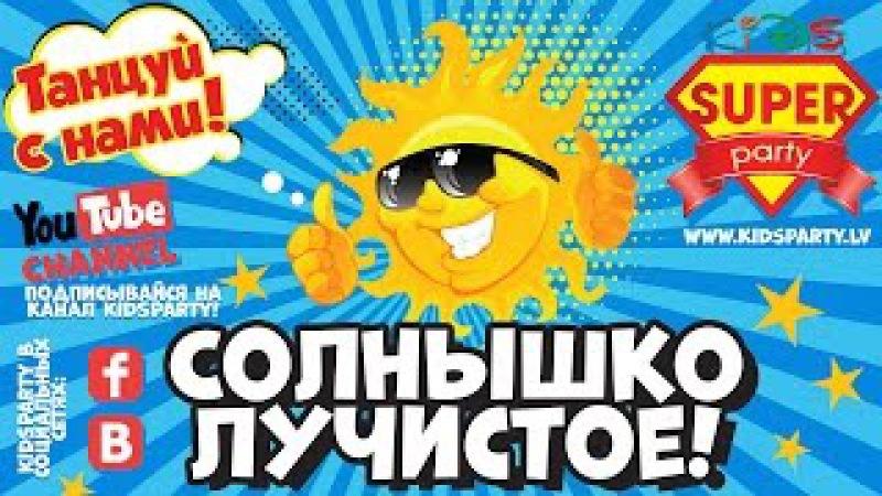 СОЛНЫШКО ЛУЧИСТОЕ - танцуй вместе с KidsParty!