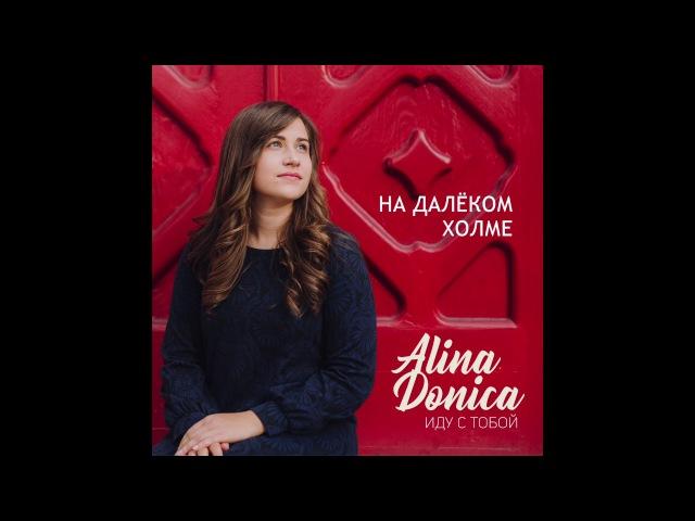 The Donicas- На далеком холме feat. Samuil Yukhimchuk (2017)