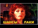Шансы / Лаки По роману Джеки Коллинз 1990
