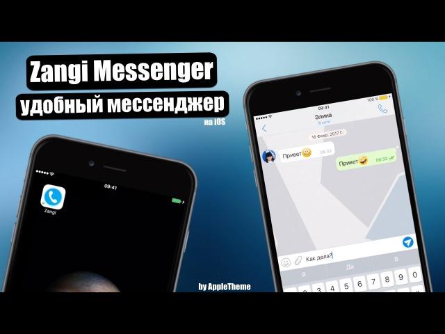 Удобный мессенджер для iPhone! Zangi Messenger