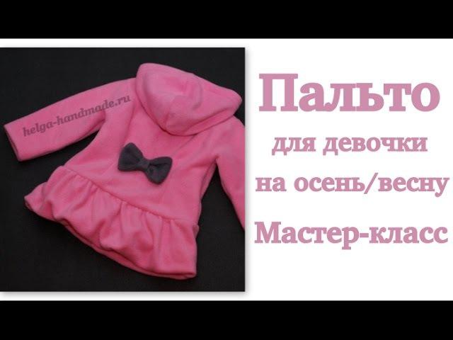 Сшить пальто мастер класс детское для девочки