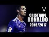Cristiano Ronaldo 2016/17 ► Purple Lamborghini ● HD