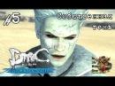 DMC: Devil May Cry-Падение Вергилия[ 5] - Собственная тень (Прохождение на русском)
