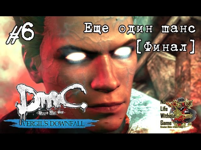 DMC Devil May Cry-Падение Вергилия[6] - Еще один шанс [Финал] (Прохождение на русском)