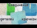Соединение вязаных деталей крючком 3 способа | Connection details knitted crochet 3 ways