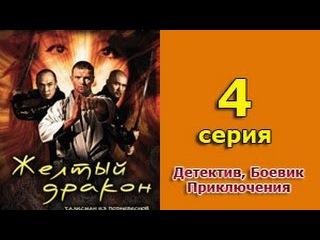 Желтый дракон 4 серия (заключительная) - криминальный сериал, боевик