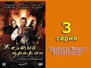 Желтый дракон 3 серия - криминальный сериал, русский боевик