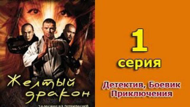 Желтый дракон 1 серия - криминальный сериал, русский боевик