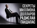 Радислав Гандапас - ключ к успеху в жизни Вебинары
