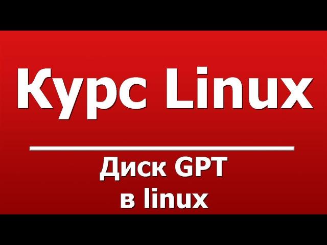 13. Диск GPT в linux