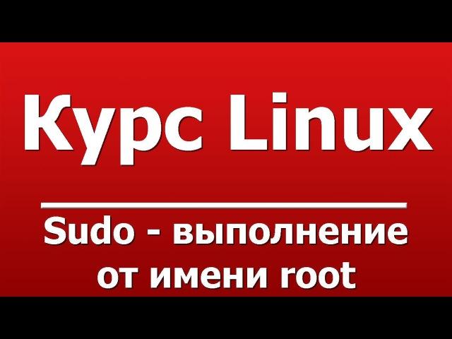Sudo - выполнение от имени root