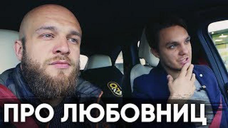 Зачем мужчине любовница? Илья Левчук и Сергей Егоров