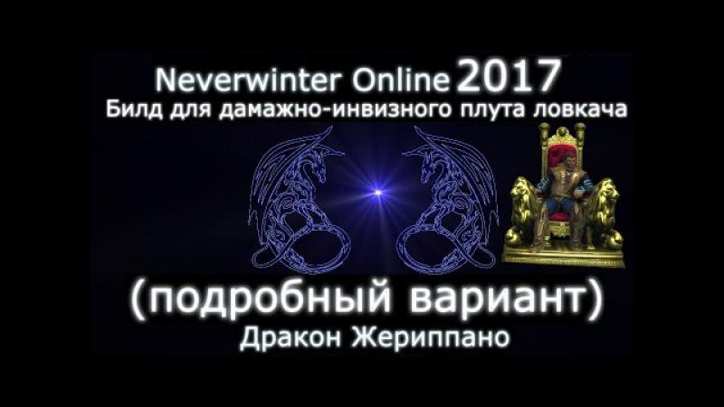 Neverwinter Online. 2017. Билд для дамажно-инвизного плута ловкача(подробно).
