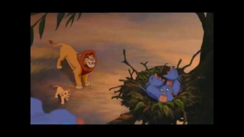 Король лев гордость симбы песня мы одно