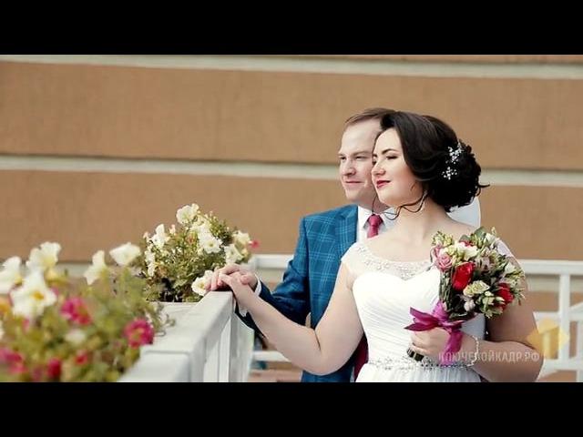 Свадебный клип Максим и Юлия. Видеосъемка, видео, оператор, видеограф. Липецк