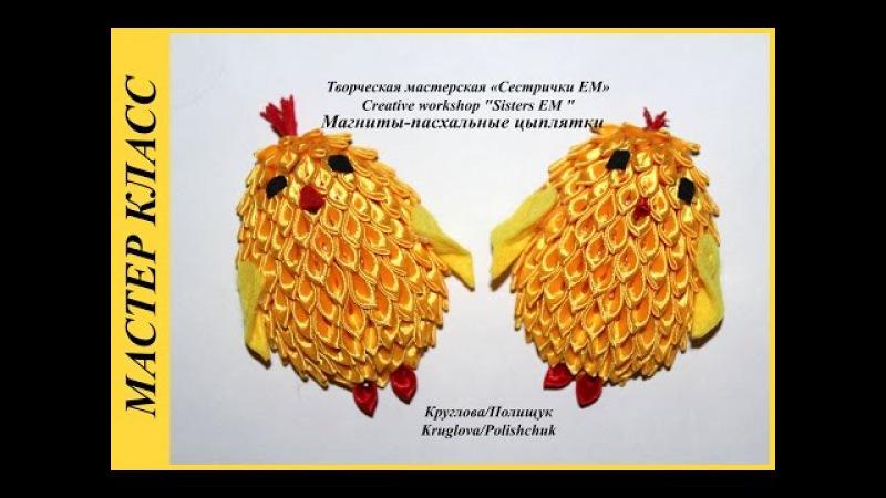 Магнит-пасхальные цыплятки / Magnet Easter chickens