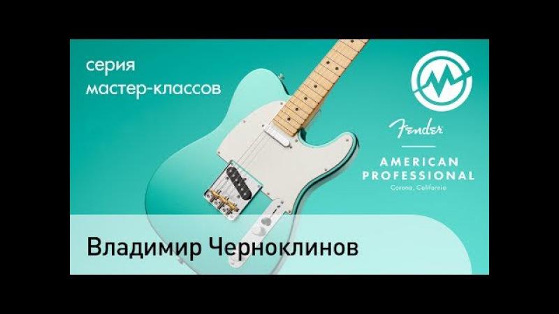 Черноклинов Владимир на презентация гитар Fender American Professional в Музторге