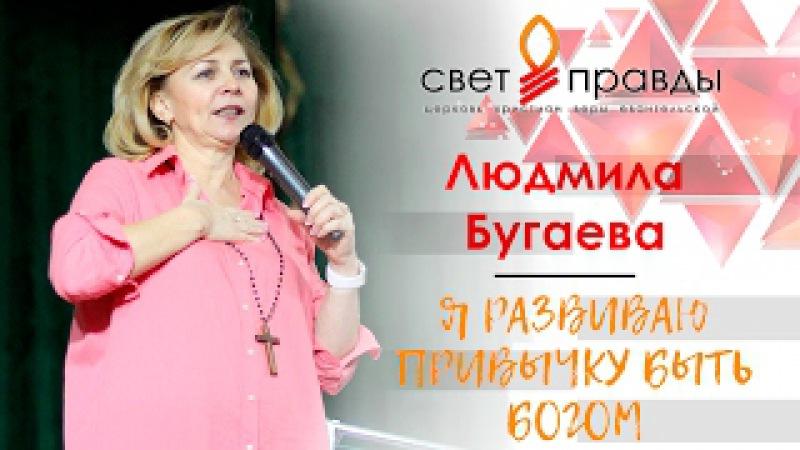 Людмила Бугаева   Проповедь   Я развиваю привычку быть богом   19.02.17