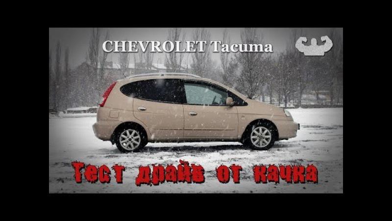 Удивительный Chevrolet Tacuma Rezzo 2.0. Семейный кабан Тест драйв от качка Daewoo Rezzo Tacuma
