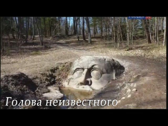 Фильм о парке Сергиевка Искатели - Голова неизвестного