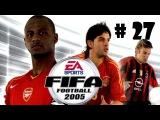 FIFA 05 (Карьера, Кордоба #27) - Делаем движ