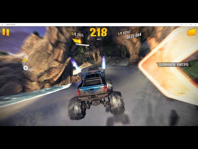 Asphalt Xtreme. Chevrolet Silverado 2500HD Monster Clash 0116180 (Win10)