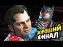 INJUSTICE 2 Прохождение - ХОРОШАЯ КОНЦОВКА Бэтмен