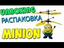 Распаковка Летающий Миньон Игрушка Unboxing Flying Minion Toy
