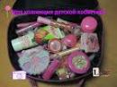 Моя коллекция детской косметики Принцесса, маленькая фея, Winx, Barbie♥