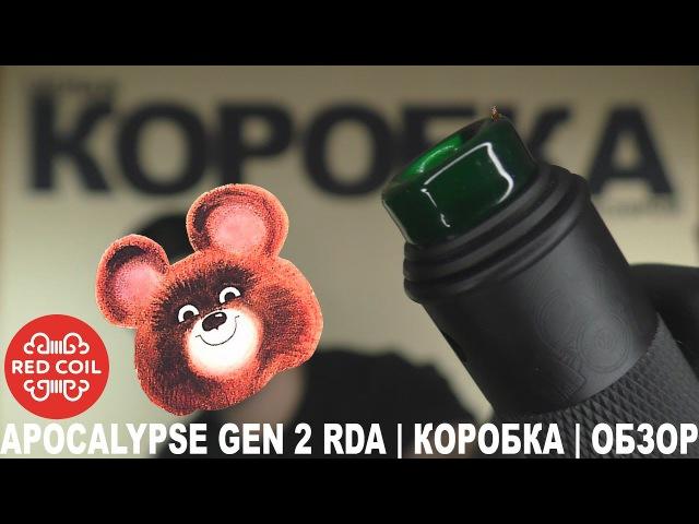 APOCALYPSE GEN 2 | КОРОБКА | ОБЗОР