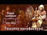 08. Развитие мануфактуры (рус.) Новая история.
