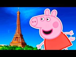 Свинка Пеппа на русском. Пеппа попала во Францию. Видео для детей. Мультик из игрушек