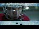 Лед фильм о хоккее семейный драма