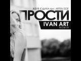 Женя Юдина feat. Artem Side - Прости(Ivan ART remix)