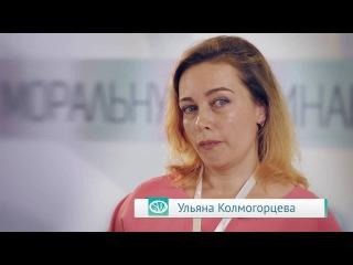 Интервью с Ульяной Колмогорцевой SunWay Global Company