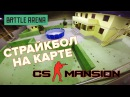 Страйкбол на карте Counter Strike_Mansion Снегири VS Южный парк GoPro cs go csgo fpv gameplay