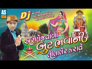 Gujarati Nonstop Garba||But Bhavani Lila Ler Karave||Gujarati DJ Garba Songs [Part 1]