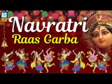 NAVRATRI Raas Garba Gujarati || Non Stop Garba Gujarati || Superhit Gujarati Garba Songs 2016