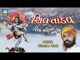 Shiv Tandav    Audio Jukebox    Ishardan Gadhvi    Shiv Mahima    Lord Shiva Devotional Songs
