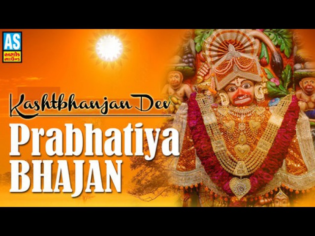 Prabhatiya Gujarati | Hu To Sanj Ne Savare Hete Samaru - Morning Songs - Video Dailymotion