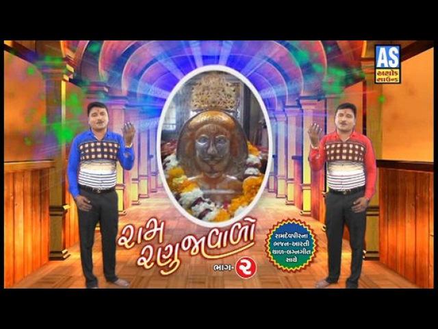 Ranuja Na Ram Japu Ekaj Nam   Ram Ranujavalo   Ramadevpir Na Bhajan   Gujarati Bhajan-2016 - Video Dailymotion