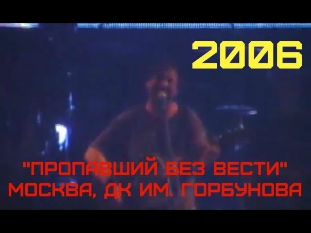 27.02.2006 ДДТ - Концерт Пропавший без вести в Москве. ДК им. Горбунова