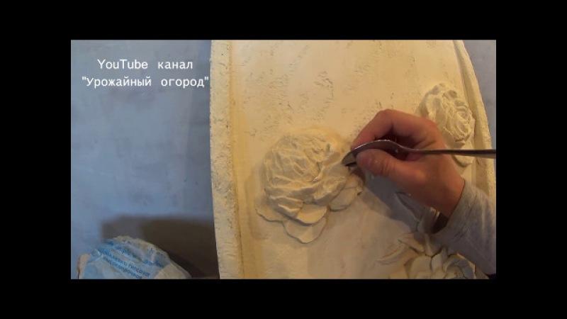 Мастер класс барельеф цветка из гипсовой шпаклевки своими руками 30