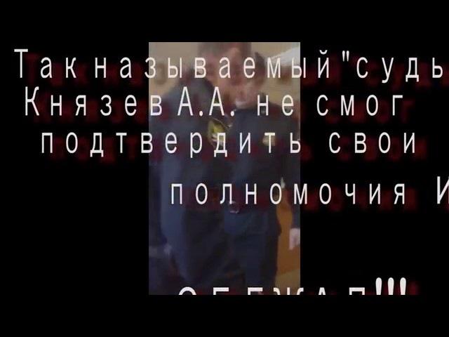 Герои в законе Захват судебной власти в г Лесосибирске 31 01 2017